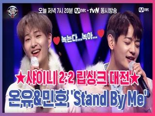 [너목보8/6회선공개] 수줍 소년美 폭발♥ 온유&민호의 상큼발랄 ′Stand By Me′ 립싱크