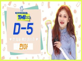 [TMI NEWS] '첫방 D-5' 축하 메시지♥ from.현아|3/10(수) 저녁 8시 첫 방송