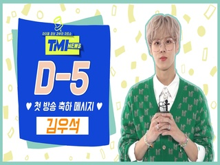 [TMI NEWS] '첫방 D-5' 축하 메시지♥ from.김우석|3/10(수) 저녁 8시 첫 방송