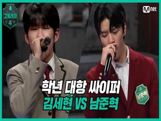 [3회] 학년 대항 싸이퍼 ROUND3   고2 김세현 vs 고1 남준혁