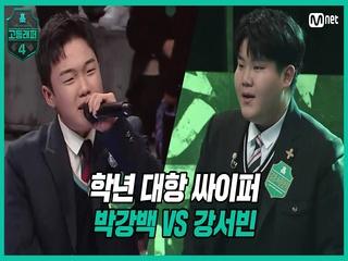 [3회] 학년 대항 싸이퍼 ROUND3   고2 박강백 vs 고1 강서빈