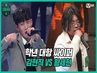 [3회] 학년 대항 싸이퍼 ROUND3   고2 김현직 vs 고1 황세현