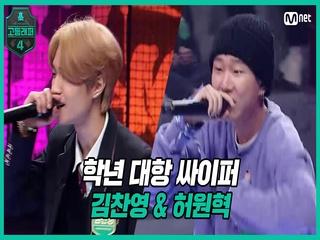 [3회] 학년 대항 싸이퍼 ROUND4   고2 김찬영 & 허원혁