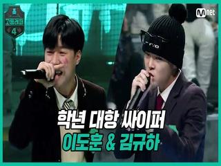 [3회] 학년 대항 싸이퍼 ROUND4   고2 이도훈 & 김규하