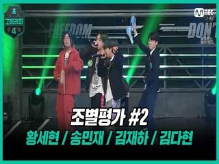 [3회] 조별평가 #2   황세현, 송민재, 김재하, 김다현 (♬Young Thug - Wyclef Jean)