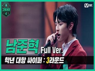 [3회/풀버전] 남준혁 @학년 대항 싸이퍼 3R full ver.