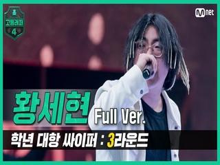 [3회/풀버전] 황세현 @학년 대항 싸이퍼 3R full ver.