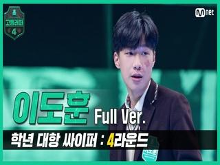 [3회/풀버전] 이도훈 @학년 대항 싸이퍼 4R full ver.