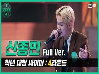 [3회/풀버전] 신종민 @학년 대항 싸이퍼 4R full ver.