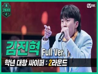 [3회/풀버전] 김진혁 @학년 대항 싸이퍼 2R full ver.