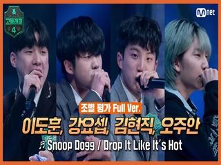 [3회/풀버전] 이도훈, 강요셉, 김현직, 오주안 @조별 평가 full ver. ♬ Snoop Dogg - Drop It Like It's Hot