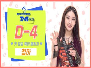 [TMI NEWS] ′첫방 D-4′ 축하 메시지♥ from.청하|3/10(수) 저녁 8시 첫 방송
