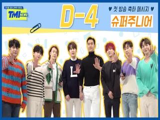 [TMI NEWS] '첫방 D-4' 축하 메시지♥ from.슈퍼주니어|3/10(수) 저녁 8시 첫 방송