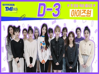 [TMI NEWS] '첫방 D-3' 축하 메시지♥ from.아이즈원|3/10(수) 저녁 8시 첫 방송