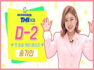 [TMI NEWS] '첫방 D-2' 축하 메시지♥ from.송가인|3/10(수) 저녁 8시 첫 방송