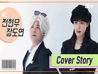 [TMI NEWS] 커버 스토리 <장도연&전현무>|3/10(수) 저녁 8시 첫 방송
