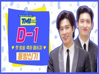 [TMI NEWS] '첫방 D-1' 축하 메시지♥ from.동방신기|3/10(수) 저녁 8시 첫 방송