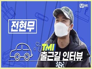 [TMI NEWS] 출근길 TMI 인터뷰|전현무편