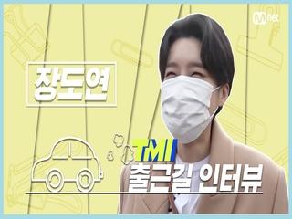 [TMI NEWS] 출근길 TMI 인터뷰|장도연편