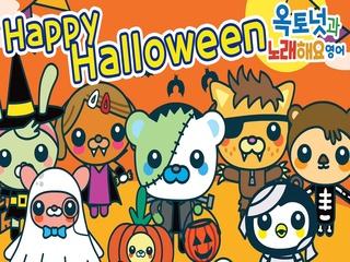 Octonauts Happy Halloween