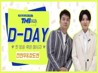 [TMI NEWS] '첫방 D-DAY' 축하 메시지♥ from.전현무&장도연|3/10(수) 저녁 8시 첫 방송