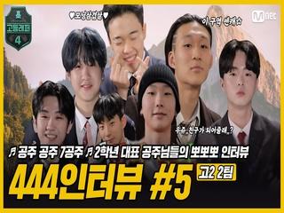 [#고등래퍼4] 444인터뷰 Ep.05 ′2학년 2팀′편