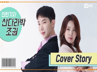 [TMI NEWS] 커버 스토리<산다라박&조권>