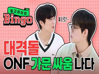 빙고천재 탄생 온앤오프 효진 & MK가 부릅니다 '쉬즈곤' 부터 '아츄' 까지 | 빙고라이브 | BINGO LIVE | ONF