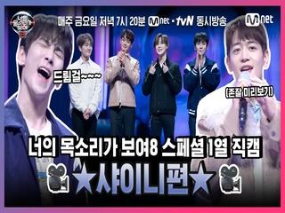 [너목보8] ♥특별 공개♥ 1열 직캠 #샤이니