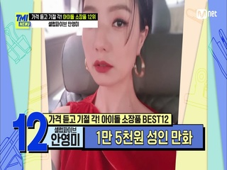 [57회] *왠지 수줍* 반전 매력녀 안영미, 그녀의 경이로운 소장품은?