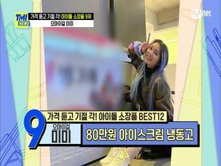 [57회] (부럽다...) 아이스크림 냉동고를 소장하는 오마이걸 미미!
