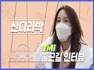 [TMI NEWS] 출근길 TMI 인터뷰|산다라박편