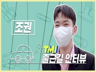 [TMI NEWS] 출근길 TMI 인터뷰|조권편