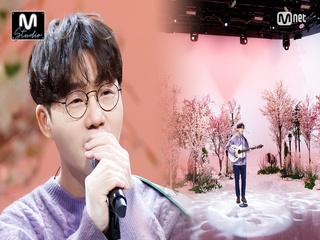 'STUDIO M' 감성 싱어송라이터 '홍대광'의 '잘됐으면 좋겠다' 무대