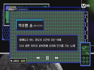 'STORAGE M' with 레전드 역주행 송