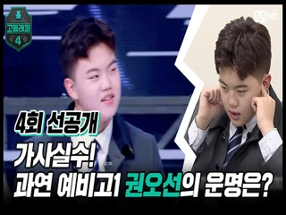 [#고등래퍼4/4회 선공개] 가사 실수! 과연 '예비고1 권오선'의 운명은?
