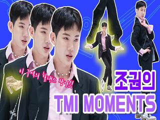 [TMI NEWS] NO.1 골반 소유자! 힐댄스 장인 조권의 TMI MOMENTS!