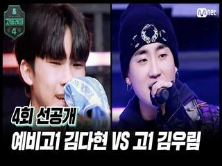 [#고등래퍼4/4회 선공개] 예비고1 김다현 VS 고1 김우림