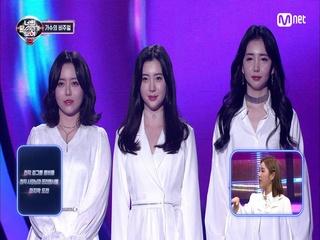 [7회] 유세윤도 놀란 전직 걸그룹 멤버들? 꽃미모 3인방의 정체는?