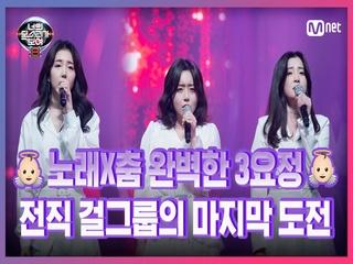 [7회] 요정요정해♥ 전직 걸그룹 멤버들 이태연&최윤진&한은비 - 여인의 향기