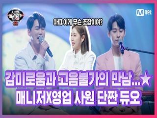 [7회] 감미로운 음치 듀오♥ 음치 매니저와 영업 사원 이성제&양승민 - 선물
