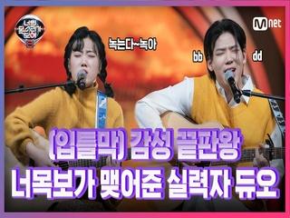 [7회] 역대급 난이도! 너목보 실력자 듀오 최서윤&김소연 - Creep
