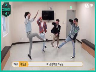 [4회] '우리가 행복하면 다 행복한거야' 이상재 조의 눈이 부신☆ 연습 시간