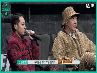 [4회] 더 콰이엇 멘토의 'SNS' 어드바이스와 허원혁 & 이정현의 무대 전 SNS 점검!