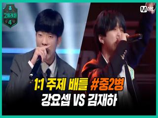 [4회] 1:1 주제 배틀 #2 '중2병' / 고2 강요셉 VS 고2 김재하