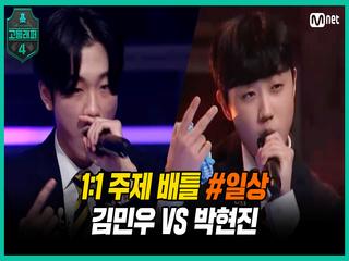 [4회] 1:1 주제 배틀 #3 '일상' / 고2 김민우 VS 예비고1 박현진