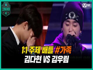 [4회] 1:1 주제 배틀 #4 '가족' / 예비고1 김다현 VS 고1 김우림