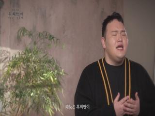후회만이 (Feat. 임도혁)