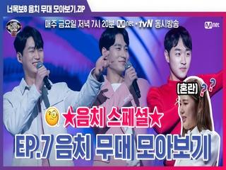 [너목보8] ★음치 스페셜★ EP.7 음치 무대 모아보기