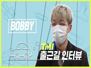 [TMI NEWS] 출근길 TMI 인터뷰|BOBBY편